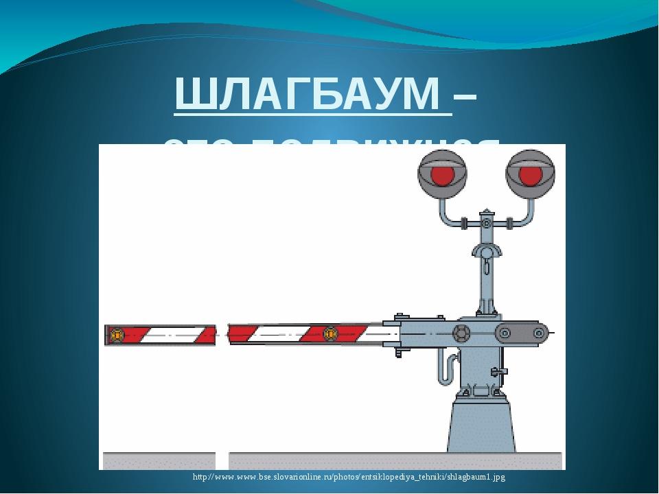 ШЛАГБАУМ – это подвижная перекладина http://www.www.bse.slovarionline.ru/phot...