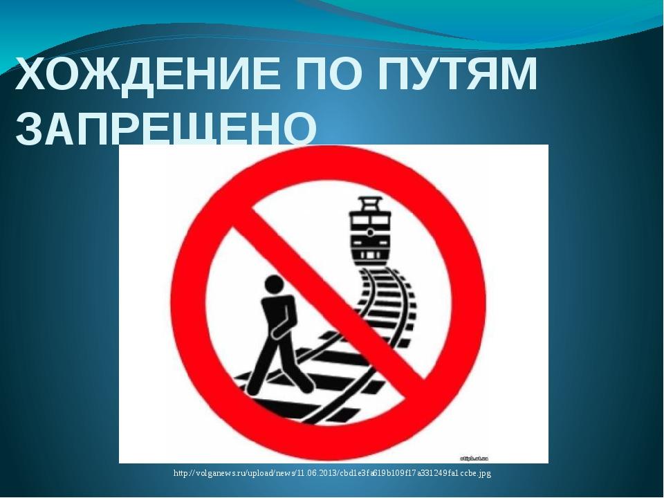 ХОЖДЕНИЕ ПО ПУТЯМ ЗАПРЕЩЕНО http://volganews.ru/upload/news/11.06.2013/cbd1e3...