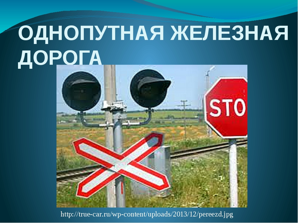 ОДНОПУТНАЯ ЖЕЛЕЗНАЯ ДОРОГА http://true-car.ru/wp-content/uploads/2013/12/pere...