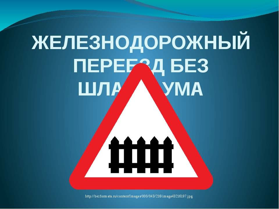 ЖЕЛЕЗНОДОРОЖНЫЙ ПЕРЕЕЗД БЕЗ ШЛАГБАУМА http://bezformata.ru/content/Images/000...