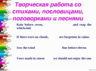 Творческая работа со стихами, пословицами, поговорками и песнями Rain before