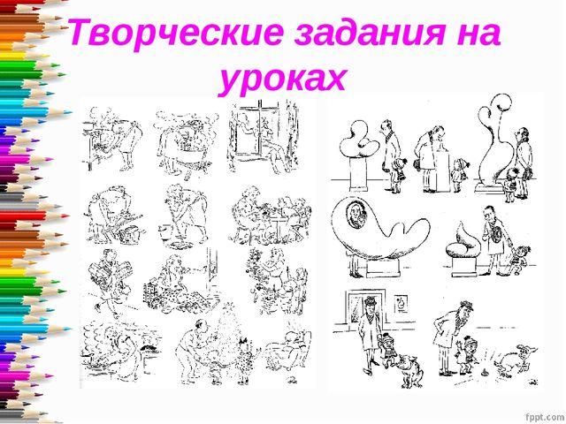 Творческие задания на уроках