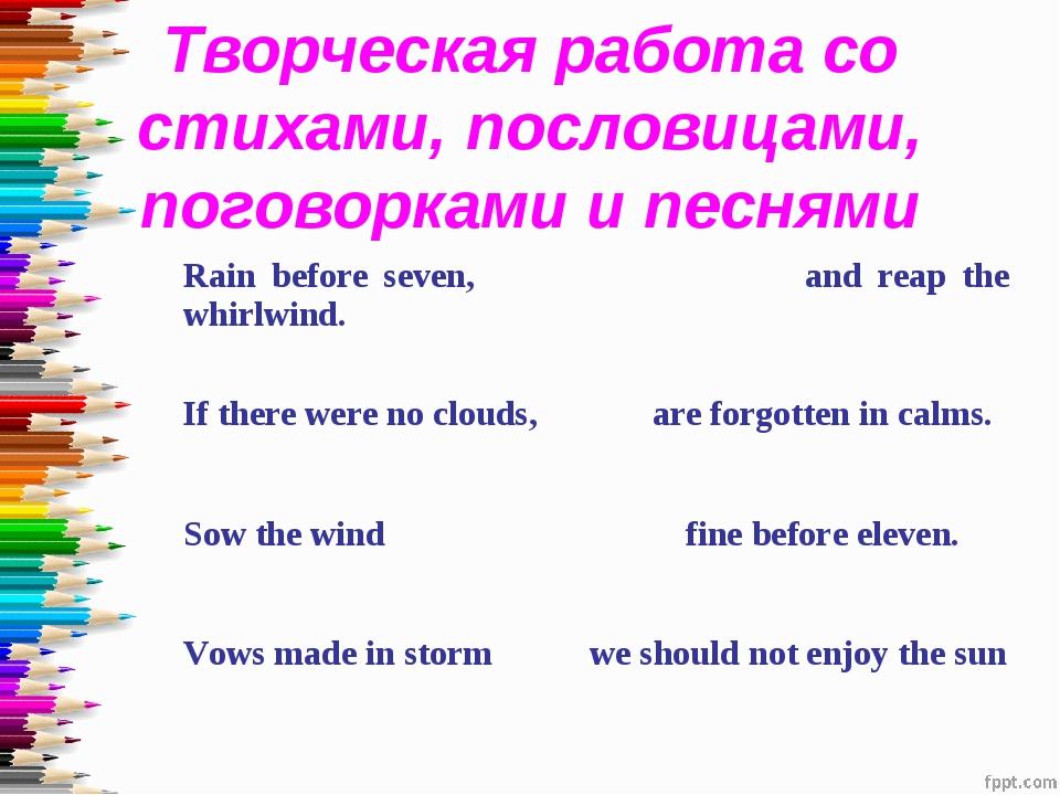 Творческая работа со стихами, пословицами, поговорками и песнями Rain before...