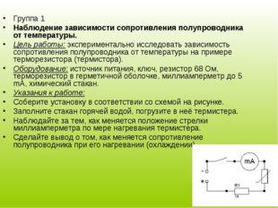 Группа 1 Наблюдение зависимости сопротивления полупроводника от температуры.