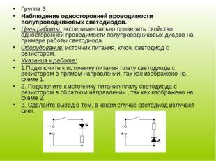 Группа 3 Наблюдение односторонней проводимости полупроводниковых светодиодов.