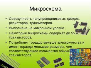 Микросхема Совокупность полупроводниковых диодов, резисторов, транзисторов. В