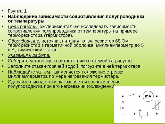 Группа 1 Наблюдение зависимости сопротивления полупроводника от температуры....