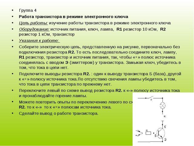 Группа 4 Работа транзистора в режиме электронного ключа Цель работы: изучение...