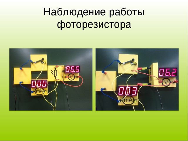 Наблюдение работы фоторезистора