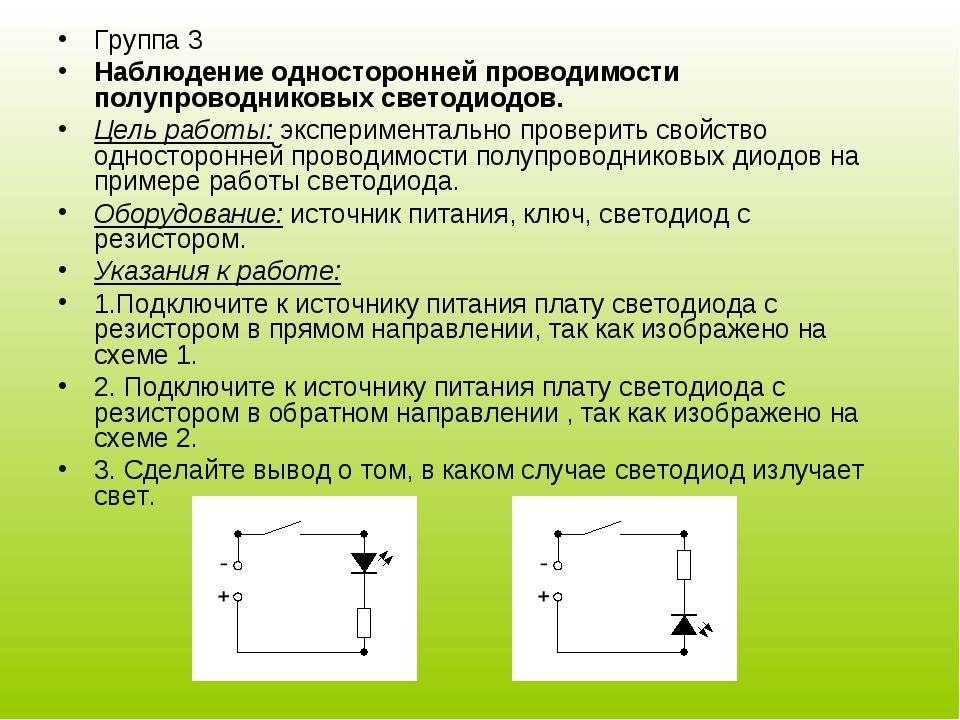 Группа 3 Наблюдение односторонней проводимости полупроводниковых светодиодов....