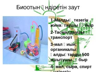 Биоотын өндіретін заут 1-Малдың тезегін жинақтаушы құбыр 2-Тасмалдаушы трансп