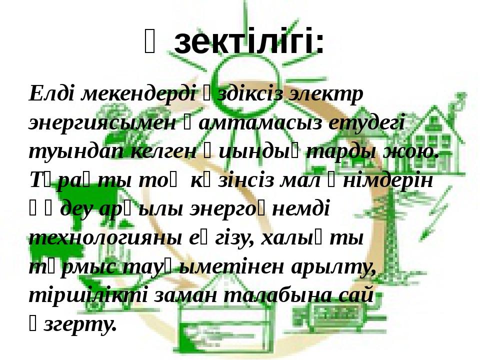 Өзектілігі: Елді мекендерді үздіксіз электр энергиясымен қамтамасыз етудегі т...