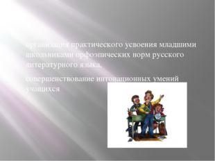 организация практического усвоения младшими школьниками орфоэпических норм р