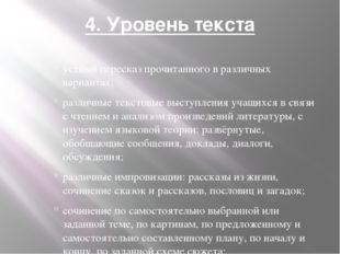 4. Уровень текста устный пересказ прочитанного в различных вариантах; различн