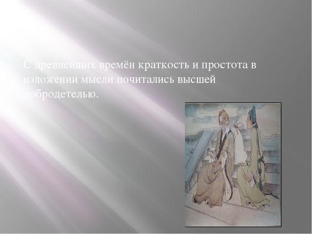 С древнейших времён краткость и простота в изложении мысли почитались высшей...