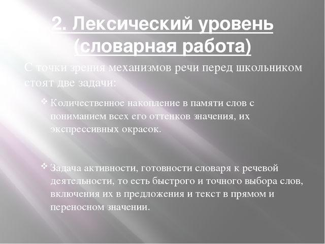 2. Лексический уровень (словарная работа) С точки зрения механизмов речи пере...