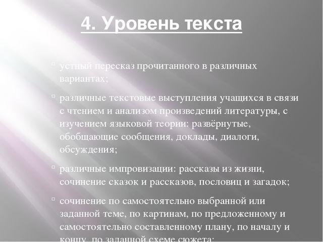 4. Уровень текста устный пересказ прочитанного в различных вариантах; различн...