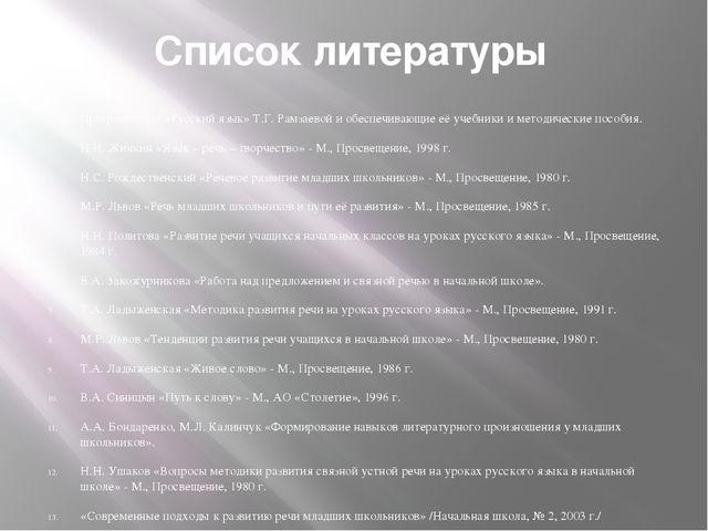 Список литературы Программа 1-4 «Русский язык» Т.Г. Рамзаевой и обеспечивающи...
