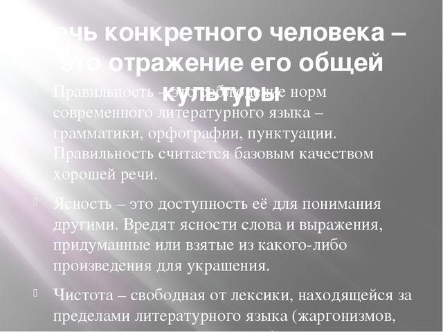 Речь конкретного человека – это отражение его общей культуры Правильность – э...