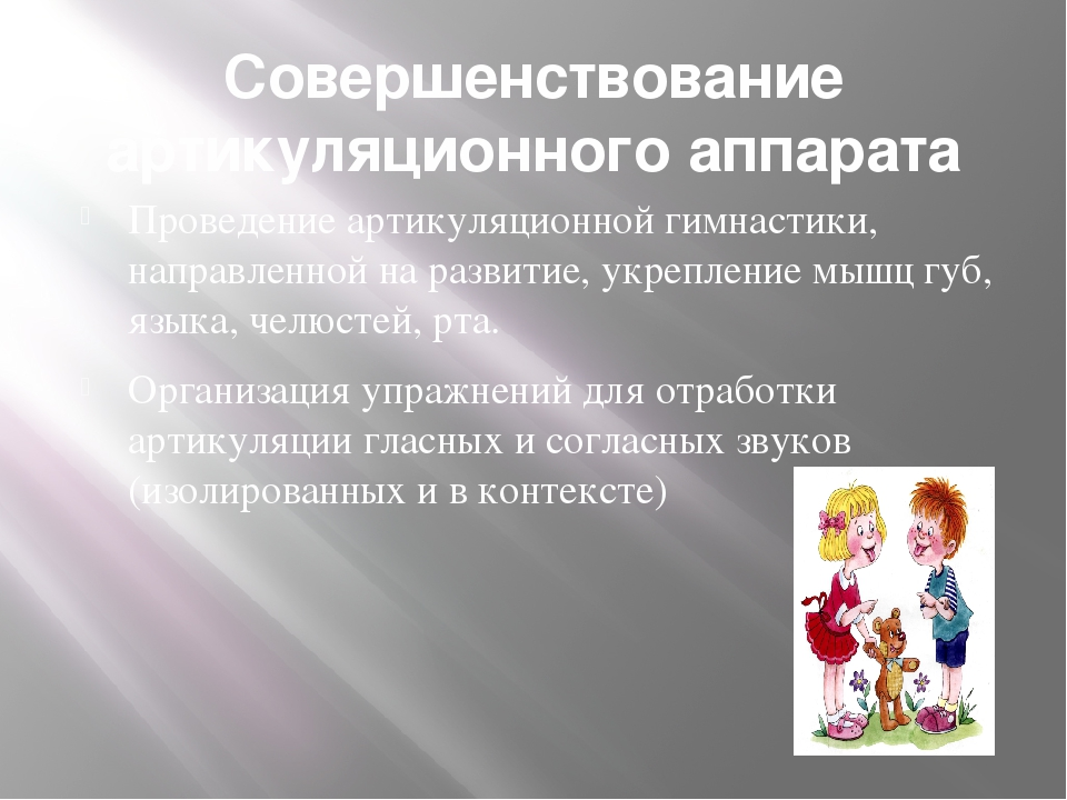 Совершенствование артикуляционного аппарата Проведение артикуляционной гимнас...