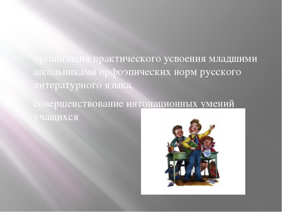 организация практического усвоения младшими школьниками орфоэпических норм р...