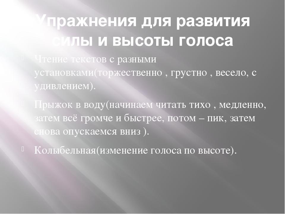 Упражнения для развития силы и высоты голоса Чтение текстов с разными установ...