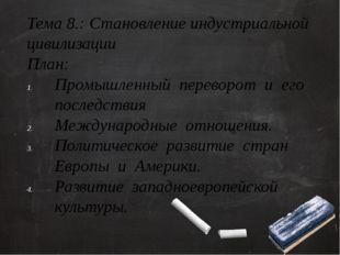 Тема 8.: Становление индустриальной цивилизации План: Промышленный переворот