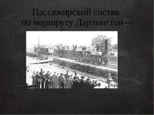 Пассажирский состав по маршруту Дарлингтон—Стоктон Он стал и первым машинисто