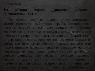 Документ Из романа Чарлза Диккенса «Лавка древностей». 1841 г. По обеим сто