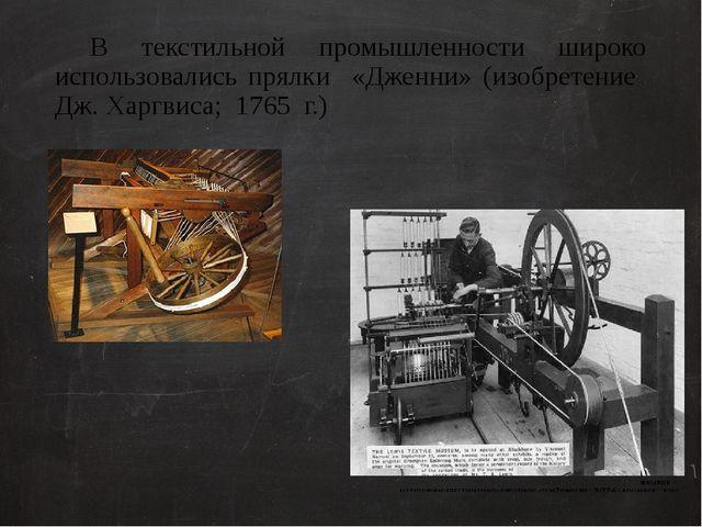 В текстильной промышленности широко использовались прялки «Дженни» (изобрете...
