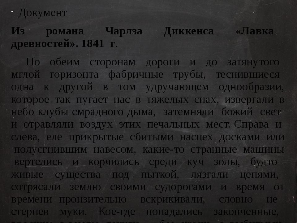 Документ Из романа Чарлза Диккенса «Лавка древностей». 1841 г. По обеим сто...