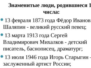 Знаменитые люди, родившиеся 13 числа: 13 февраля 1873 года Фёдор Иванович Шал