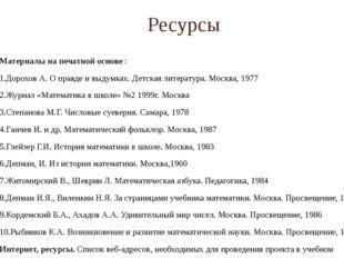 Ресурсы Материалы на печатной основе : 1.Дорохов А. О правде и выдумках. Детс