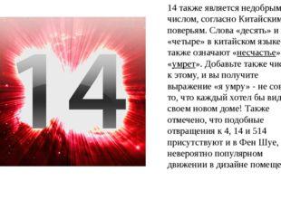 14 также является недобрым числом, согласно Китайским поверьям. Слова «десять