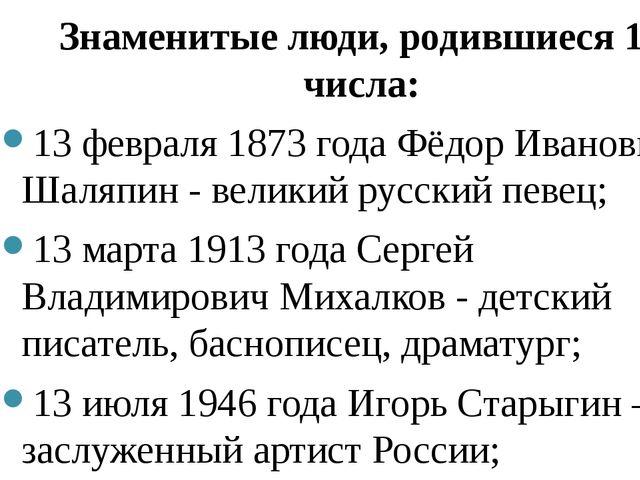 Знаменитые люди, родившиеся 13 числа: 13 февраля 1873 года Фёдор Иванович Шал...