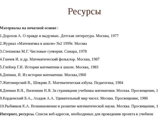 Ресурсы Материалы на печатной основе : 1.Дорохов А. О правде и выдумках. Детс...