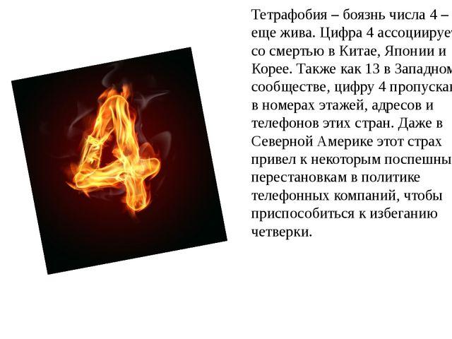 Тетрафобия – боязнь числа 4 – все еще жива. Цифра 4 ассоциируется со смертью...