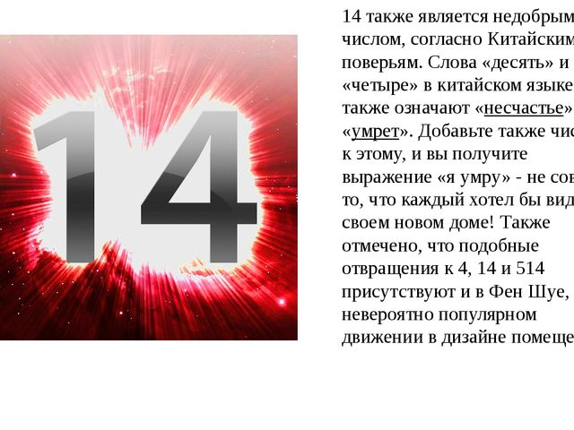 14 также является недобрым числом, согласно Китайским поверьям. Слова «десять...
