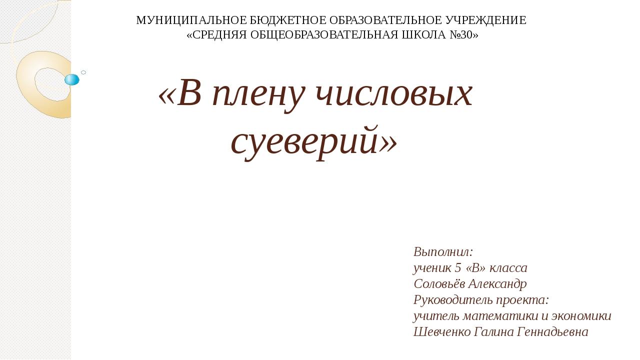 «В плену числовых суеверий» Выполнил: ученик 5 «В» класса Соловьёв Александр...