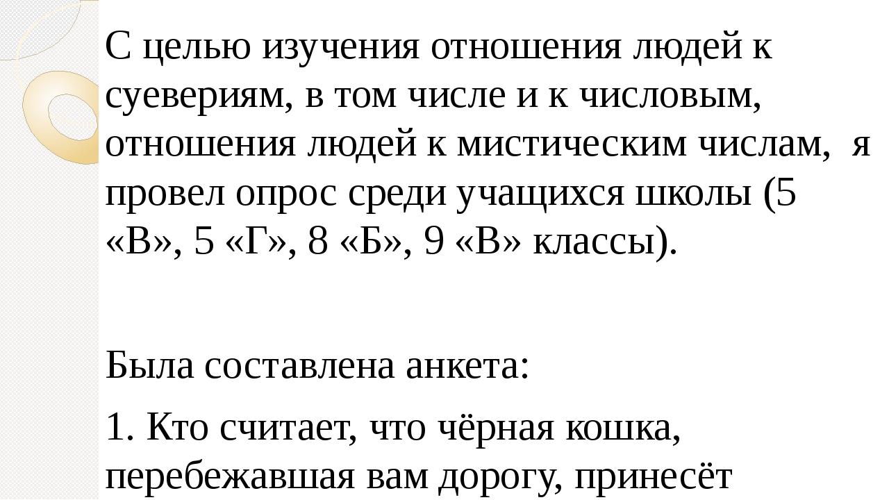 С целью изучения отношения людей к суевериям, в том числе и к числовым, отнош...