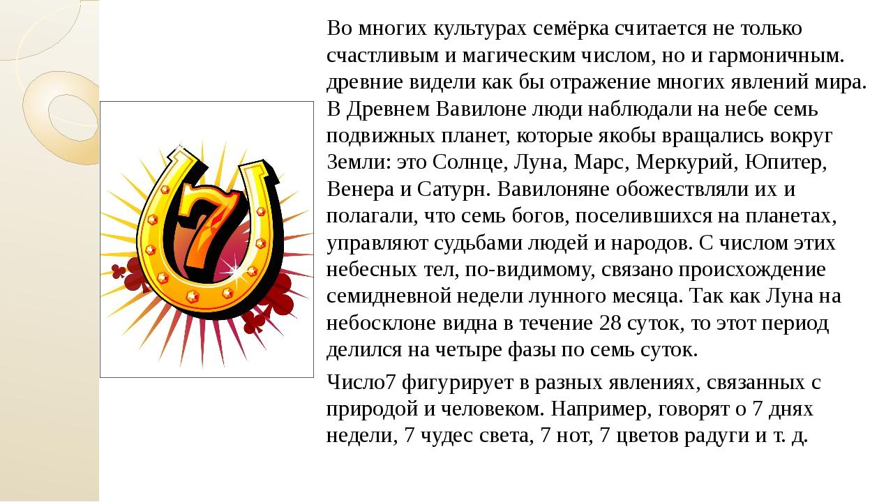 Во многих культурах семёрка считается не только счастливым и магическим число...