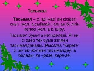 Тасымал Тасымал – сөзді жазған кездегі оның жолға сыймай қалған бөлігін келес