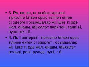 3. Рк, нк, кс, кт дыбыстарының тіркесіне біткен орыс тілінен енген сөздерге қ