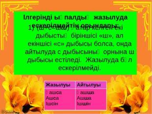 Ілгерінді ықпалдың жазылуда ескерілмейтін орындары: (ш+с=шш) Қатар келген екі