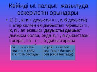 Кейінді ықпалдың жазылуда ескерілетін орындары: 1) (қ, к, п + дауысты = ғ, г,