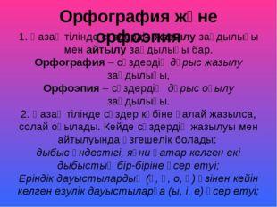 Орфография және орфоэпия 1. Қазақ тілінде сөздердің жазылу заңдылығы мен айты
