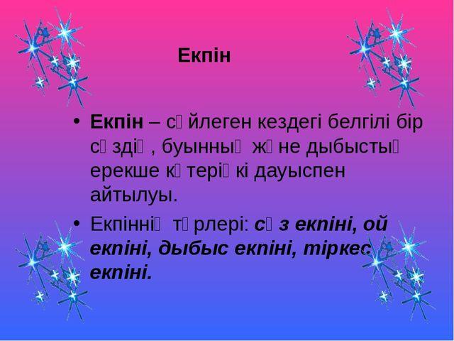 Екпін Екпін – сөйлеген кездегі белгілі бір сөздің, буынның және дыбыстың ерек...