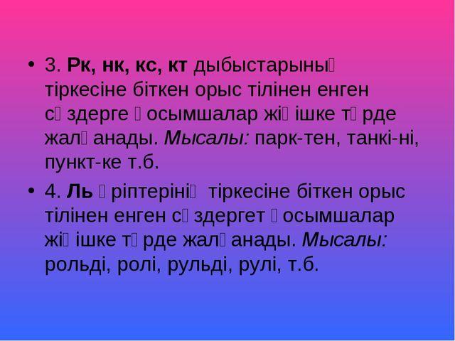 3. Рк, нк, кс, кт дыбыстарының тіркесіне біткен орыс тілінен енген сөздерге қ...