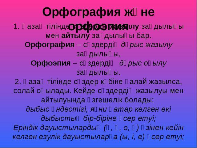 Орфография және орфоэпия 1. Қазақ тілінде сөздердің жазылу заңдылығы мен айты...