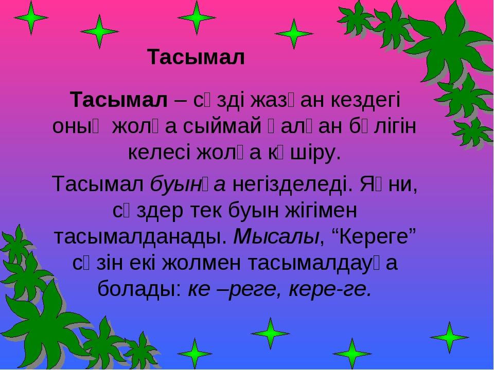 Тасымал Тасымал – сөзді жазған кездегі оның жолға сыймай қалған бөлігін келес...